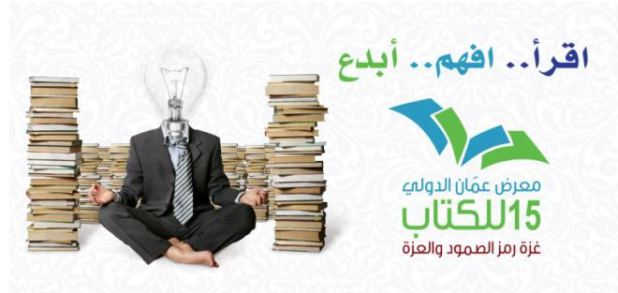 amman book fair 2014